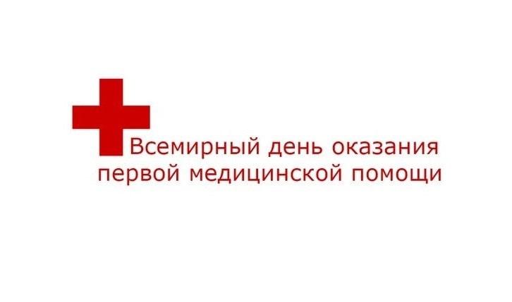 12 сентября отмечается Всемирный день оказания первой медицинской помощи