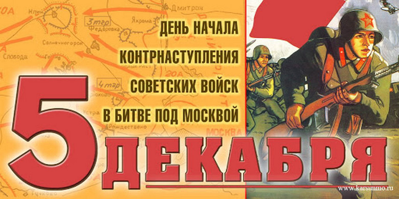 Встречаем День воинской славы России