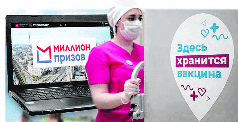 «Миллион призов» за прививку!