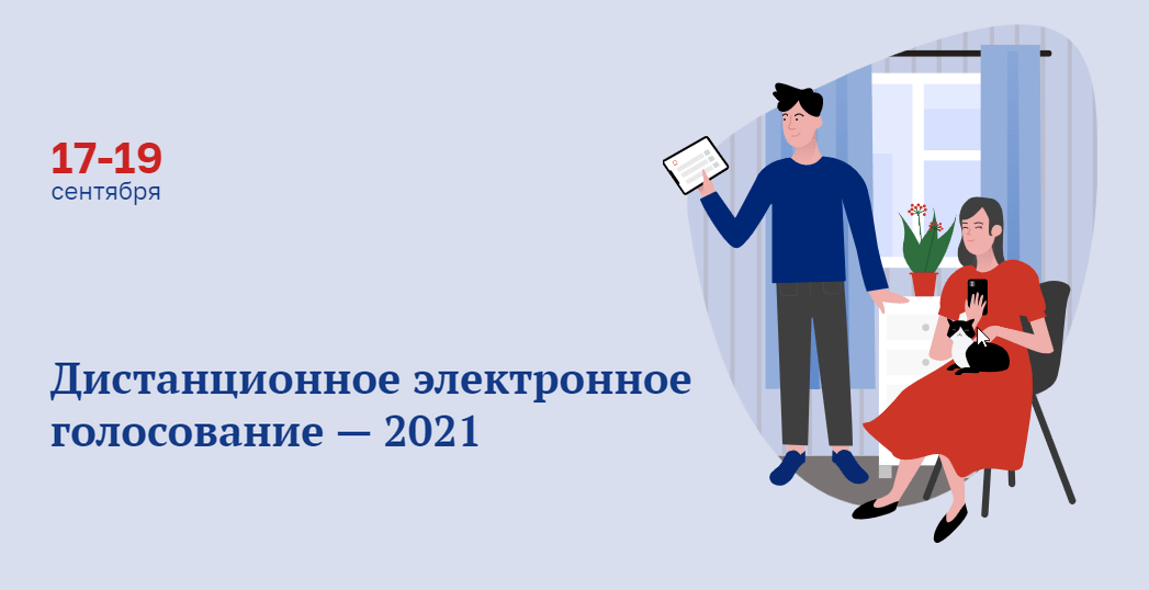 Что нужно знать об онлайн-голосовании?