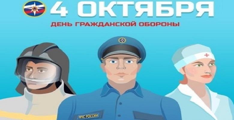 Гражданской обороне России – 89 лет